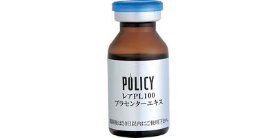ポリシーレアPL100 エステサロンピュア奈良